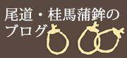 尾道・桂馬蒲鉾のブログへ