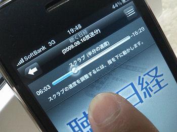 iPhone04-2