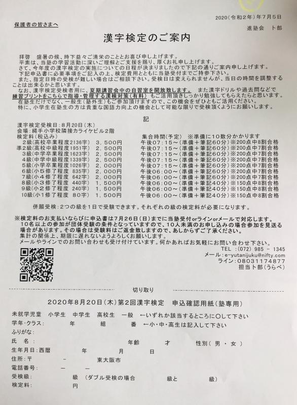 漢 検 申し込み 2020