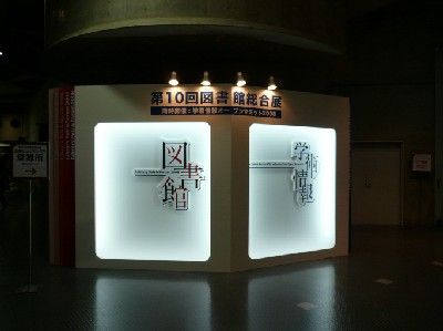 展示ホール入口。フラッシュ焚かなかったんで暗い…