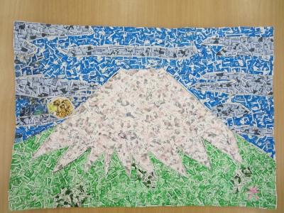 作品名 「富士山」
