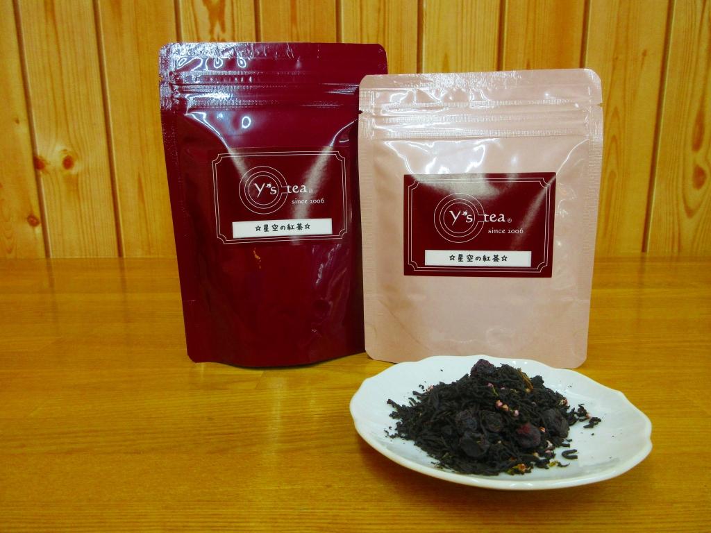 星空の紅茶2