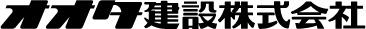 オオタ建設ロゴ.jpg