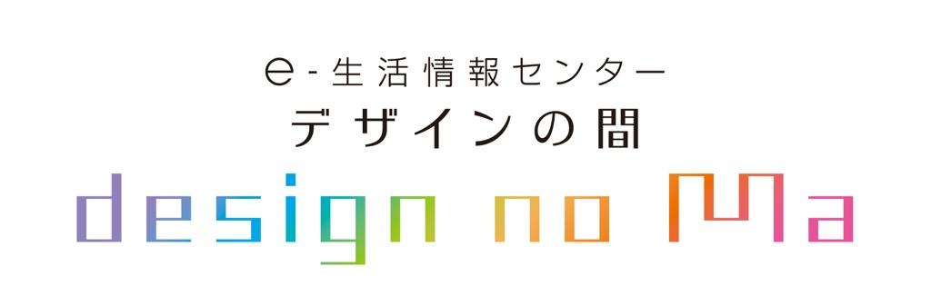 デザインの間 ロゴ.jpg