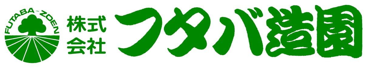 フタバ造園 ロゴ 緑文字 (1).jpg