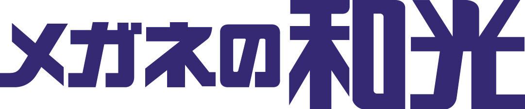 和光ロゴ横.jpg