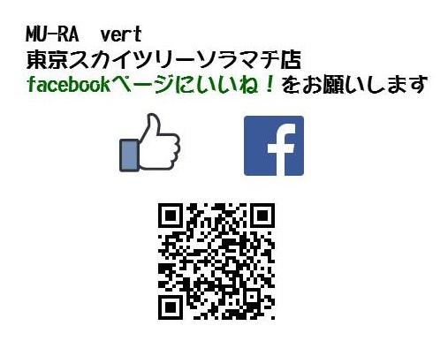 MU-RA vertFBページ