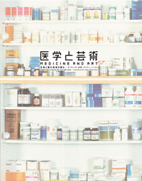 医学と芸術展