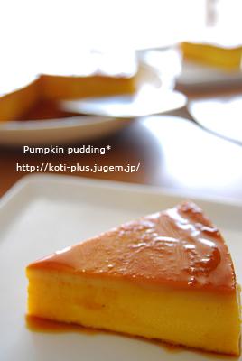 かぼちゃプリン*