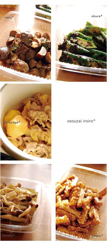 お惣菜いろいろ*