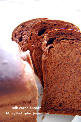 ミルクココア食パン*