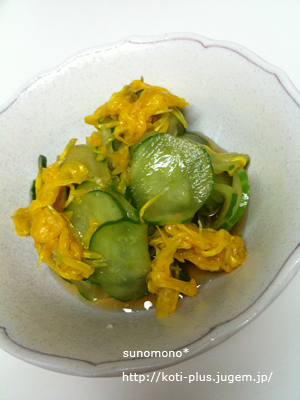 菊の酢の物*