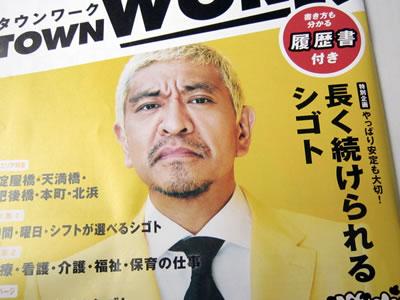タウンワーク松本さん