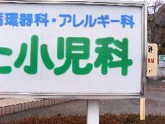 就学前の予防接種完了! (^^