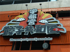 宇都宮餃子共和国�