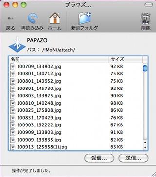 Bluetooth でファイル転送 (^^