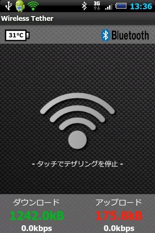 テザリングも Bluetooth 化しました。 v(^_^)