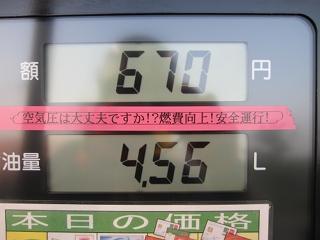 燃費良かったなぁ〜 (^-^)
