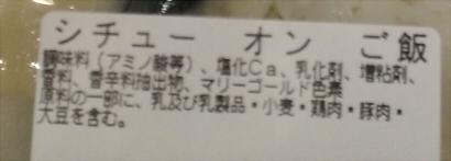20180605シチューオンご飯02
