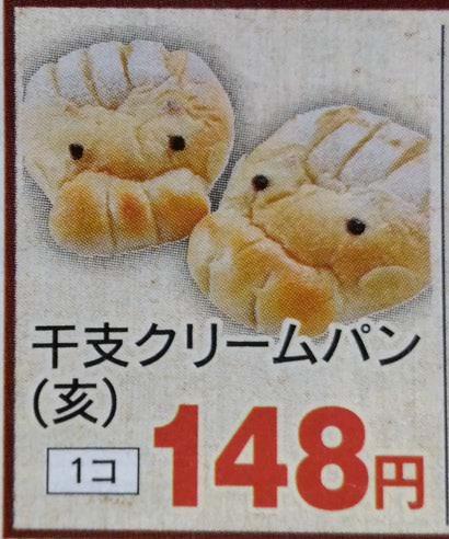 20190113イノシシクリームパン…!?01.jpg