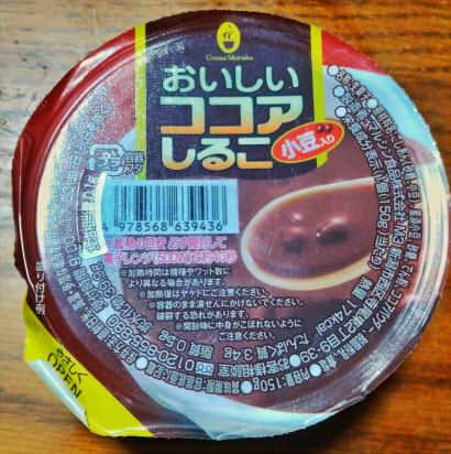 20190214おいしいココア汁粉01.jpeg