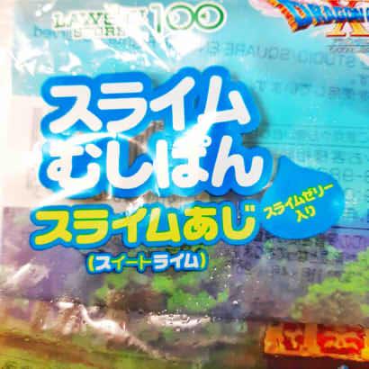 20191019スライムむしぱん02.jpg