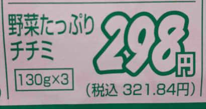 チチミ20191018.jpg