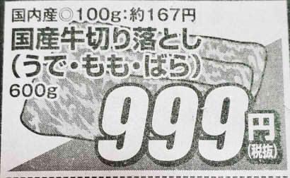 20200404お肉01.jpg