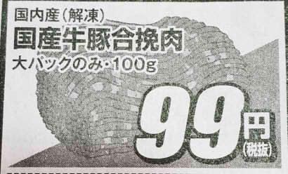 20200404お肉02.jpg