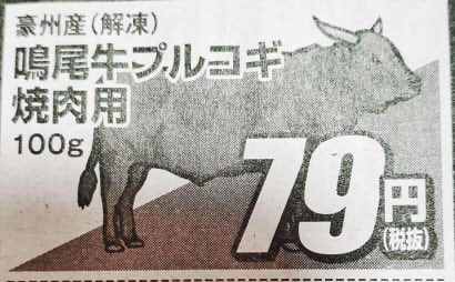 20200404お肉03.jpg