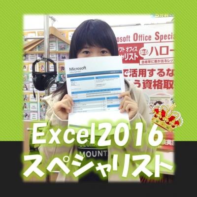 MOS Excel 2016を合格されたKさん