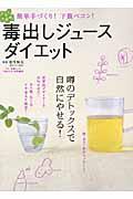 「毒出しジュース」ダイエット—簡単手作り!下腹ペコン!
