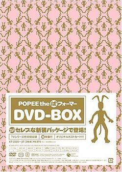 POPEE the ぱ フォーマー DVD-BOX