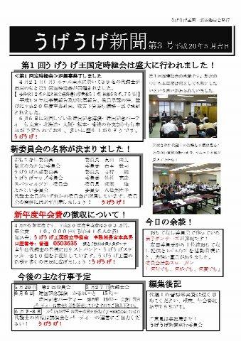 うげうげ新聞創刊号