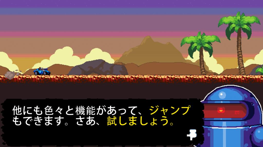 ロード・ウォリアーズ ジャンプ