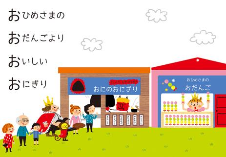 おにぎ原画02blog.jpg