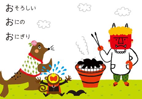 おにぎ原画06blog.jpg
