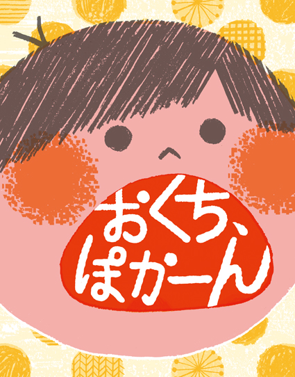 おくち、ぽかーん_blog.jpg