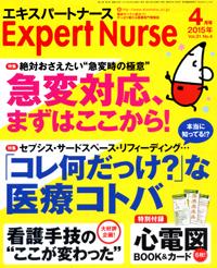 exnurse_blog.jpg