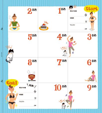 FYTTE_blog_calendar.jpg