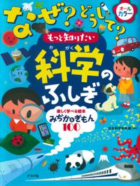 kagaku_top.jpg