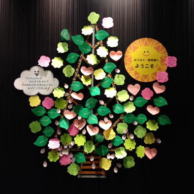 tree_blog4.jpg