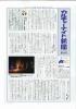 カルチャーナイト新聞第10号1面