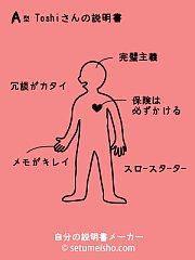 Toshiのプロフィール