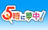 TOKYO MX 5時に夢中!