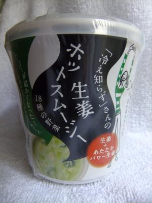 生姜ホットスムージースープ