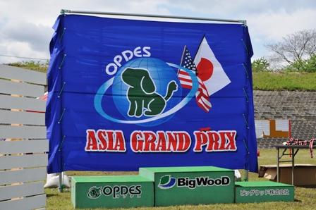 アジアグランプリ