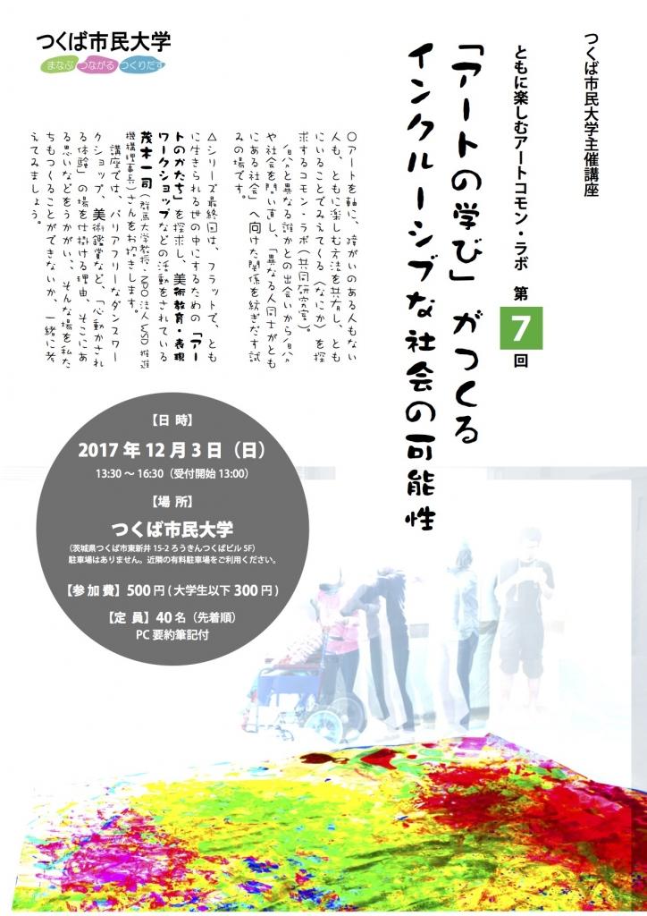 茂木さんデザインの講座チラシ