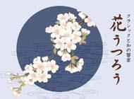 クラシックと和の響宴「花うつろう」のお知らせです。