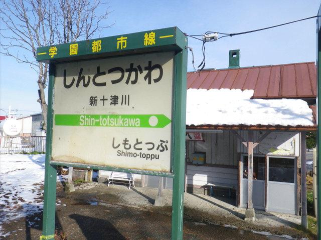2016新十津川�
